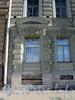 Английская наб., д. 30. Фрагмент фасада здания. Фото июнь 2010 г.