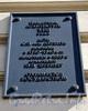 Английская наб., д. 34. Особняк С. П. Фон Дервиза. Охранная доска. Фото июнь 2010 г.