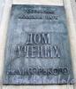 Дворцовая наб., д. 26. Дом ученых им. М. Горького. Фото июнь 2010 г.