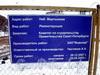 Реконструкция набережной Мартынова. Информационный щит. Фото декабрь 2009 г.