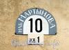 Наб. Мартынова, д. 10, кв. 1. Номерной знак. Фото сентябрь 2010 г.