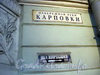 Наб. реки Карповки, д. 16. Фрагмент фасада здания. Фото 2006 г.