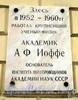 Наб. Кутузова, д. 10. Мемориальная доска А.Ф. Иоффе. Фото сентябрь 2010 г.