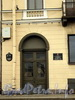 Наб. Кутузова, д. 14. Парадная дверь. Фото сентябрь 2010 г.