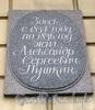 Наб. Кутузова, д. 32. Мемориальная доска А.С. Пушкину. Фото сентябрь 2010 г.
