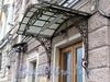 Наб. Кутузова, д. 34. Кронштейны козырька входной двери. Фото сентябрь 2010 г.