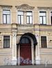Пироговская наб., д. 13 (центральная часть). Фрагмент фасада. Фото июль 2009 г.