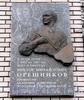 Петровская наб., д. 4. Мемориальная доска В.М. Орешникову. Фото октябрь 2010 г.