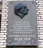 Петровская наб., д. 4. Мемориальная доска Е.А. Лебедеву. Фото октябрь 2010 г.
