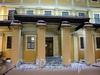 Университетская наб., д. 15. Центральный портик в ночной подсветке. Фото январь 2011 г.