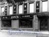 Наб. реки Мойки, д. 59. Акционерное общество Ю. А. Меллера «Дукс». Фасад здания склада и магазина. Фото октябрь 1913 г. (из архива ЦГАКФФД)
