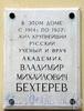 Наб. Малой Невки, д. 25. Мемориальная доска В. М. Бехтереву. Фото сентябрь 2010 г.
