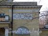 Наб. Малой Невки, д. 11. Рельефное изображение венков и колчанов со стрелами над итальянским окном. Фото апрель 2011 г.