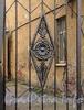 Наб. Робеспьера, д. 24. Деталь оформления решетки ворот. Фото ноябрь 2011 г.