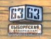 Выборгская наб., д. 63. Номерной знак старого образца на фасаде здания. Фото сентябрь 2011 г.
