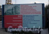 Свердловская наб., д. 56, информационный щит. Фото май 2008 г.