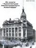 Наб. реки Мойки, д. 73 / Гороховая ул., д. 15. Универмаг «Эсдерс и Схейфальс». Общий вид здания. Фото 1913 г.