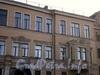 Пироговская наб., д. 13 (центральная часть). Фрагмент фасада. Фото 2009 г.