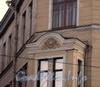 Пироговская наб., д. 13 (центральная часть). Элементы Советской символики на фасадах дореволюционных зданий. Фото 2008 г.