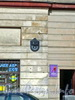 наб. канала Грибоедова, дом. 7. Фото начало 2000-х годов