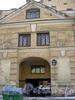 Наб. Крюкова канала, дом 5. Фасад здания Литовского рынка. Фрагмент фасада здания. Фото 2005 года.