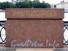 Стела,посвященная инженеру А.А.Бетанкуру, входящая в композицию «Послание через века», напротив дома 13 по Университетской набережной. Фото июль 2009 г.