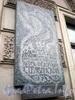 Наб. Крюкова канала, д. 6-8. Мемориальная доска И. Ф. Стравинскому. Фото март 2009 г.