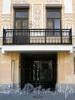 Наб. канала Грибоедова, д. 31. Доходный дом А.В.Владимирского. Балкон и решетка ворот. Фото июль 2009 г.