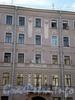 Наб. канала Грибоедова, д. 37. Бывший доходный дом. Фрагмент фасада здания. Фото август 2009 г.