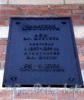 Наб. реки Мойки, д. 112. Доходный дом В.А.Шретера. Охранная доска. Фото март 2009 г.
