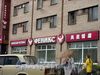 Наб. Обводного канала дом 46. Вывеска ресторана китайской кухни «Феникс». Фото начала 2000-х годов