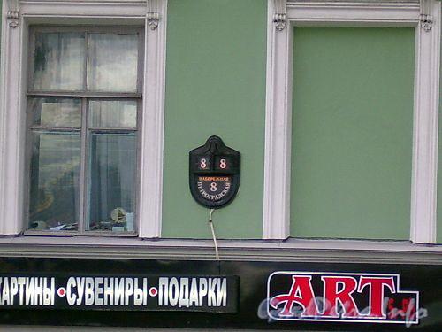 Петроградская наб., д. 8 (угловой корпус). Номерной знак. Фото сентябрь 2004 г.