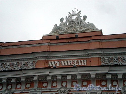Наб. реки Фонтанки, д. 3. Цирк Чинизелли. Скульптурная группа над аттиком главного фасада. Фото декабрь 2009 г.