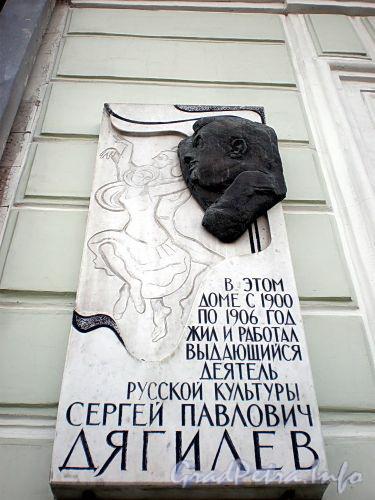 Наб. реки Фонтанки, д. 11. Мемориальная доска С.П. Дягилеву. Фото август 2009 г.