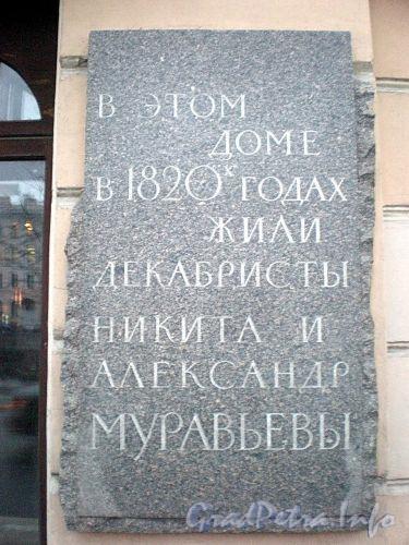 Наб. реки Фонтанки, д. 25. Мемориальная доска Н. и А. Муравьевым. Фото ноябрь 2009 г.