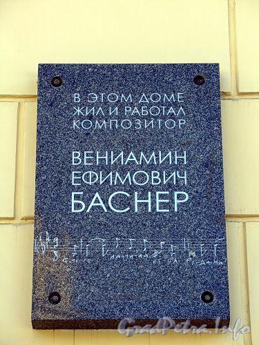 Наб. реки Мойки, д. 16. Мемориальная доска В.Е. Баснеру. Фото март 2010 г.