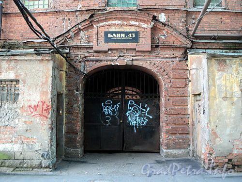 Наб. реки Мойки, д. 82 (дворовый корпус). Бани №43 (б. «Воронинские бани»). Фото июнь 2010 г.
