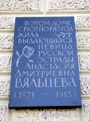 Наб. реки Мойки, д. 84. Мемориальная доска А.Д. Вяльцевой. Фото июнь 2010 г.