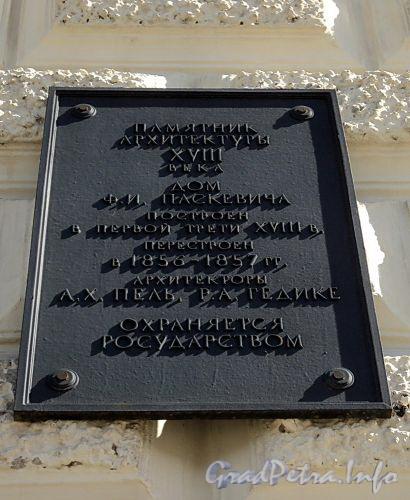Английская наб., д. 8. Особняк Ф. И. Паскевича-Эриванского. Охранная доска. Фото июнь 2010 г.