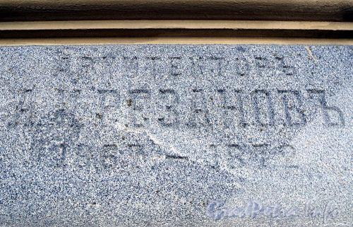 Дворцовая наб., д. 26. Дворец великого князя Владимира Александровича (Дом ученых). Имя архитектора и дата постройки выбиты в камне. Фото июнь 2010 г.