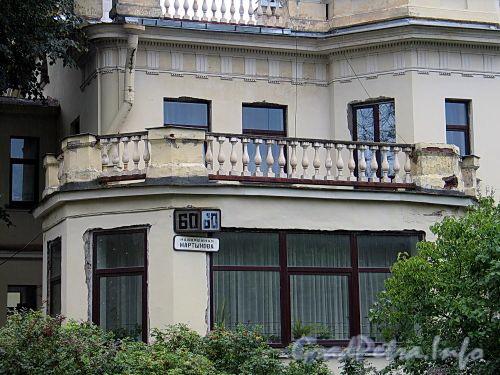 Наб. Мартынова, д. 60. Бывший особняк В. П. Стаценко. Фрагмент фасада. Фото сентябрь 2010 г.
