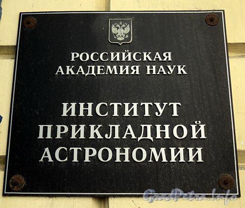 Наб. Кутузова, д. 10. Институт прикладной астрономии РАН. Фото сентябрь 2010 г.