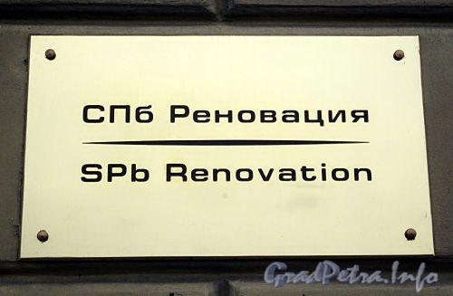 Наб. Кутузова, д. 22. Компания «СПб Реновация». Фото сентябрь 2010 г.