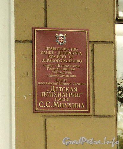 Песочная наб., д. 4. Центр восстановительного лечения «Детская психиатрия» им. С.С. Мнухина. Фото сентябрь 2010 г.
