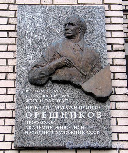 Петровская наб., д. 4. Мемориальная доска В.М. Орешникову