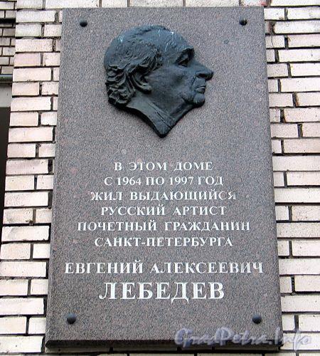Петровская наб., д. 4. Мемориальная доска Е.А. Лебедеву