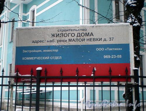 Наб. Малой Невки, д. 37. Информационный щит. Фото декабрь 2009 г.