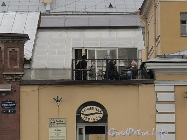 Наб. Робеспьера, д. 16. «Кофейная терраса». Фото ноябрь 2011 г.