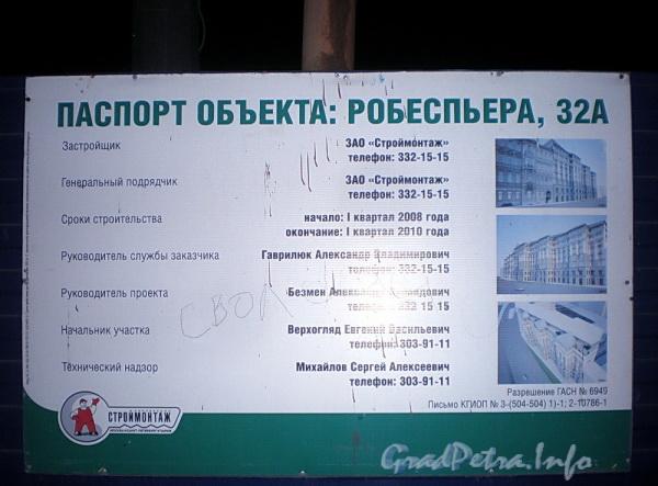 Наб. Робеспьера, д. 32. Информационный щит. Фото декабрь 2009 г.