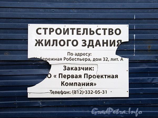 Наб. Робеспьера, д. 32. Информационный щит. Фото ноябрь 2011 г.